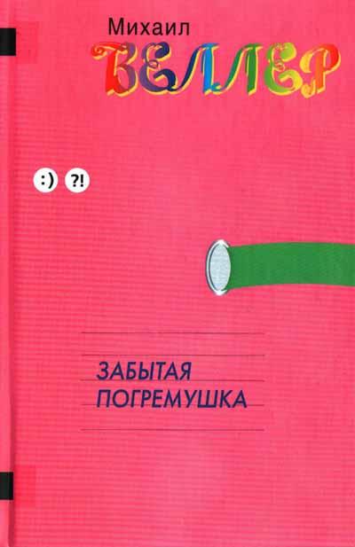 веллер все книги на мр3 для измерения радиационного