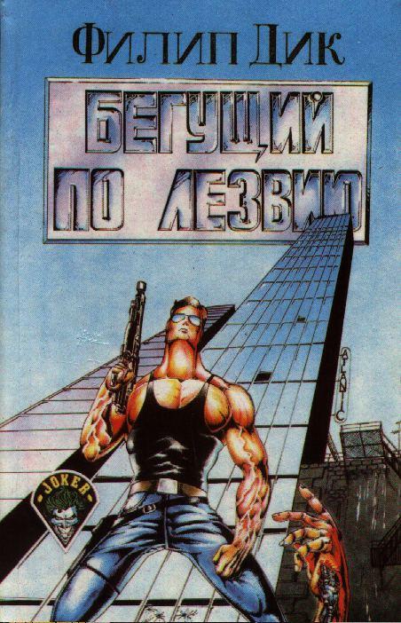 http://s3000.narod.ru/Dick102.jpg